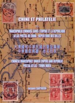 Marcophilie chinoise sous l'Empire et la République. Atlas postal de Chine. Répertoire des villes